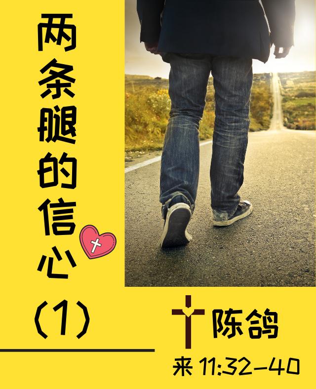 两条腿的信心1-2020-9-4(来11:32-40)