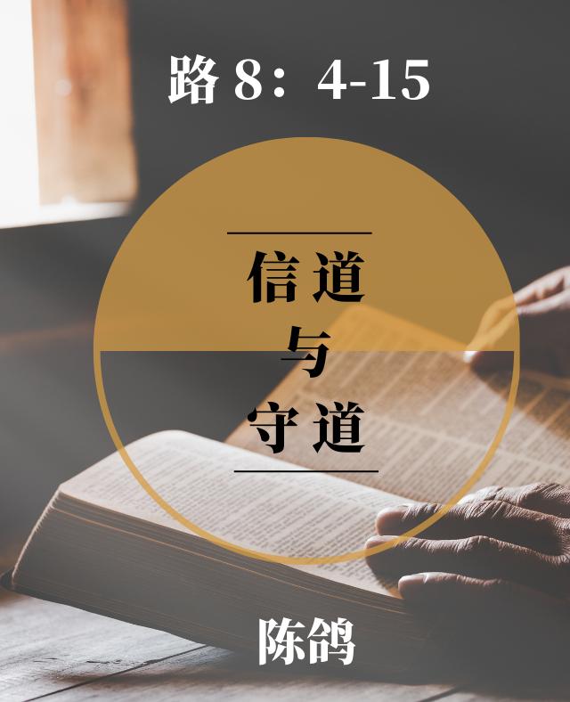 信道与守道2020-6-20(路8:4-15)