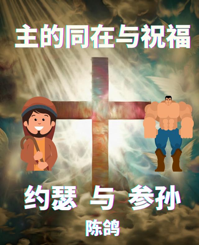 主的同在与祝福(约瑟与参孙)