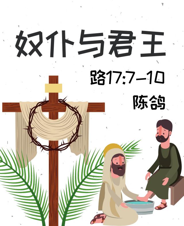 奴仆君王(路17:7-10)