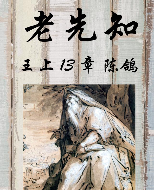 老先知(王上13)