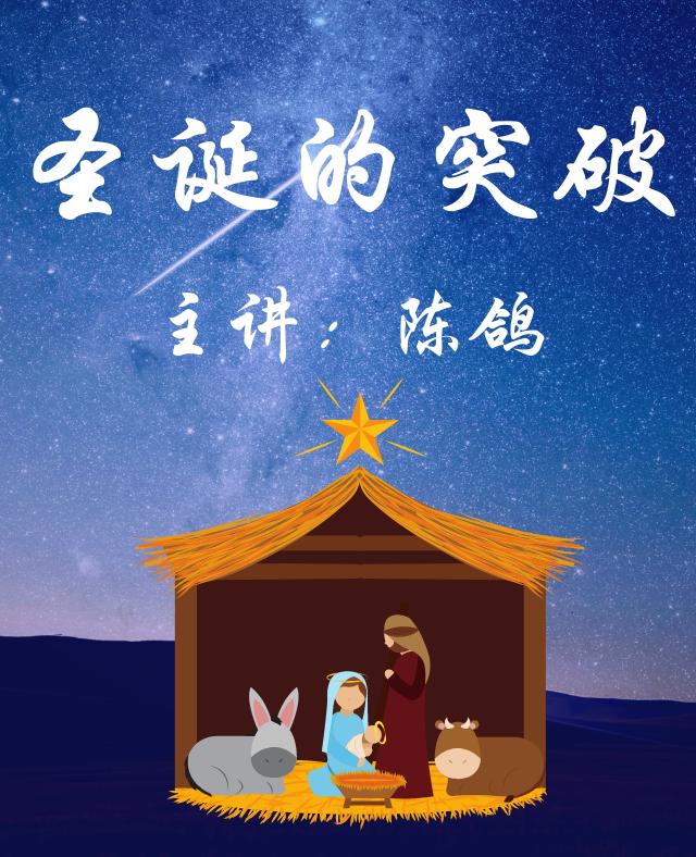 圣诞的突破2017-12-23