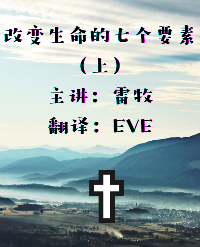 改变生命的七要素(上)