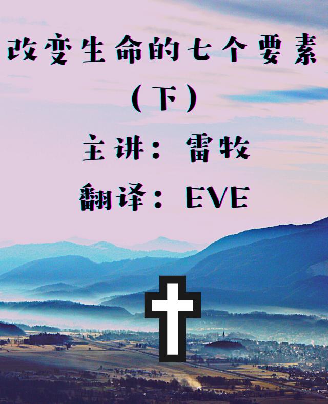 改变生命的七要素(下)