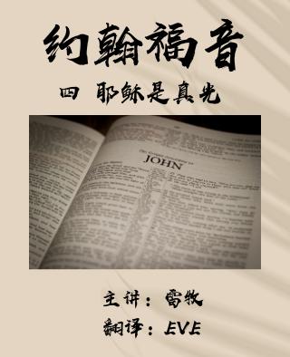 约翰福音(四)耶稣是真光