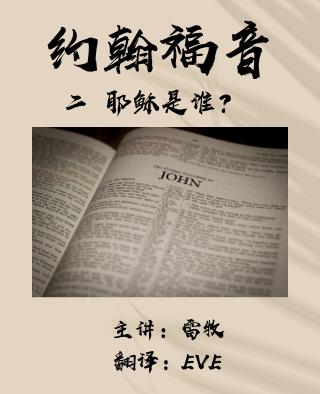 约翰福音(二)耶稣是谁