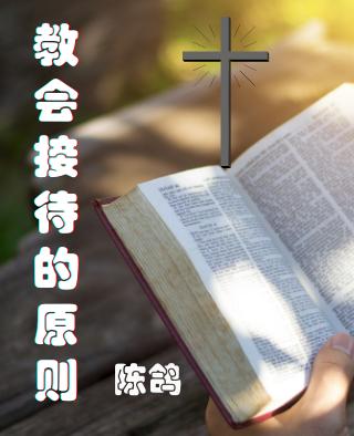 教会接待的原则(约2约3)