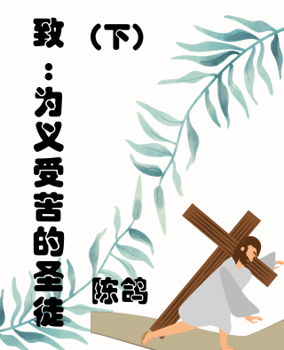 致:为义受苦的圣徒(下)