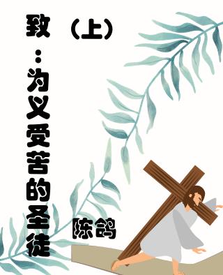 致:为义受苦的圣徒(上)