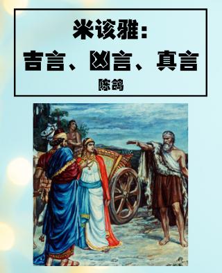 米该雅:吉言、凶言、真言(陈鸽2019)