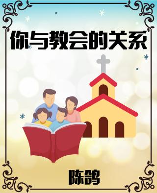 你与教会的关系(陈鸽2012)