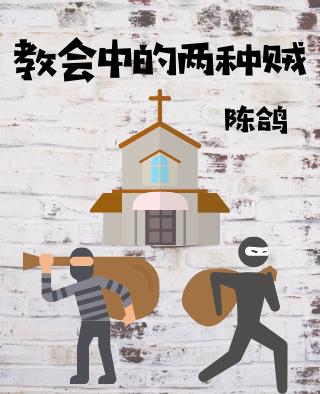 教会中的两种贼
