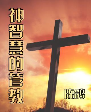 主智慧的管教(陈鸽2007)