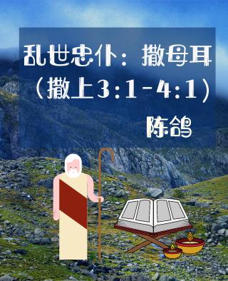 乱世忠仆:撒母耳(撒上3:1-4:1)