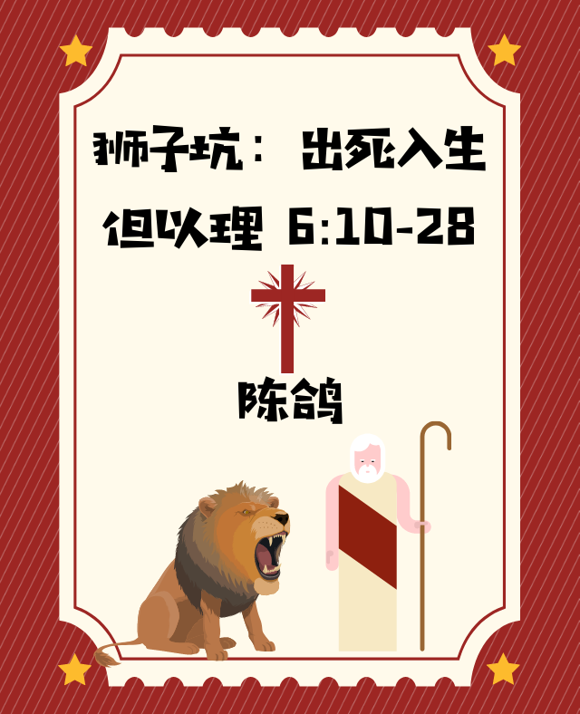 狮子坑:出死入生 (但6:10-28)-陈鸽