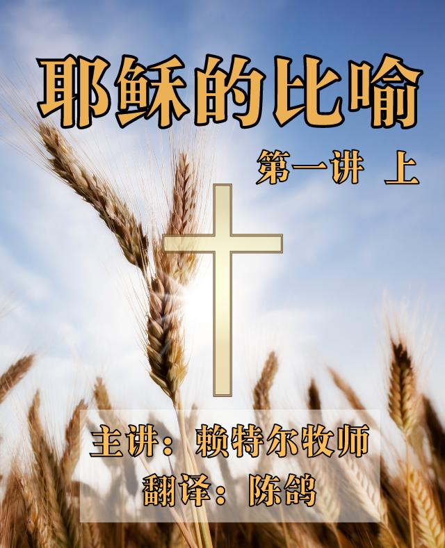 耶稣的比喻 一(上) 撒种的比喻 太13:1-9 赖特尔牧师