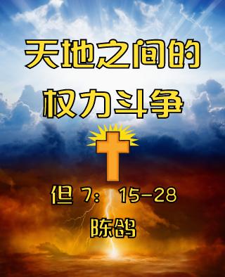 天地之间的权力斗争  (但 7:15-28) 陈鸽