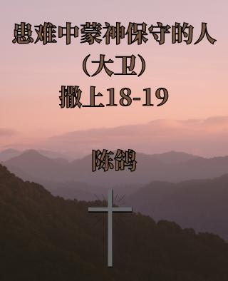 患难中蒙神保守的人(大卫)撒上18-19