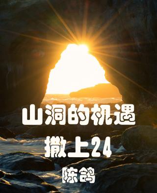 山洞的机遇(撒上24)