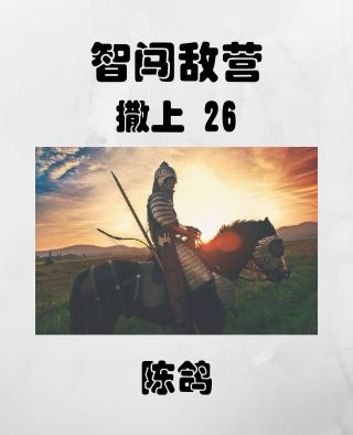 智闯敌营(撒上26)