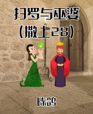 扫罗与巫婆(撒上28)