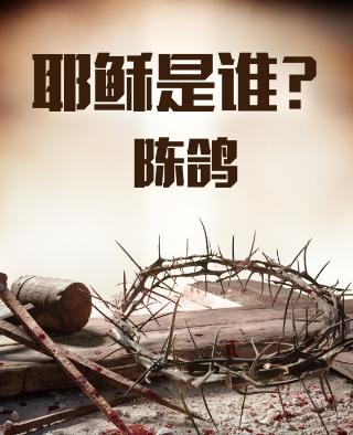 耶稣是谁?