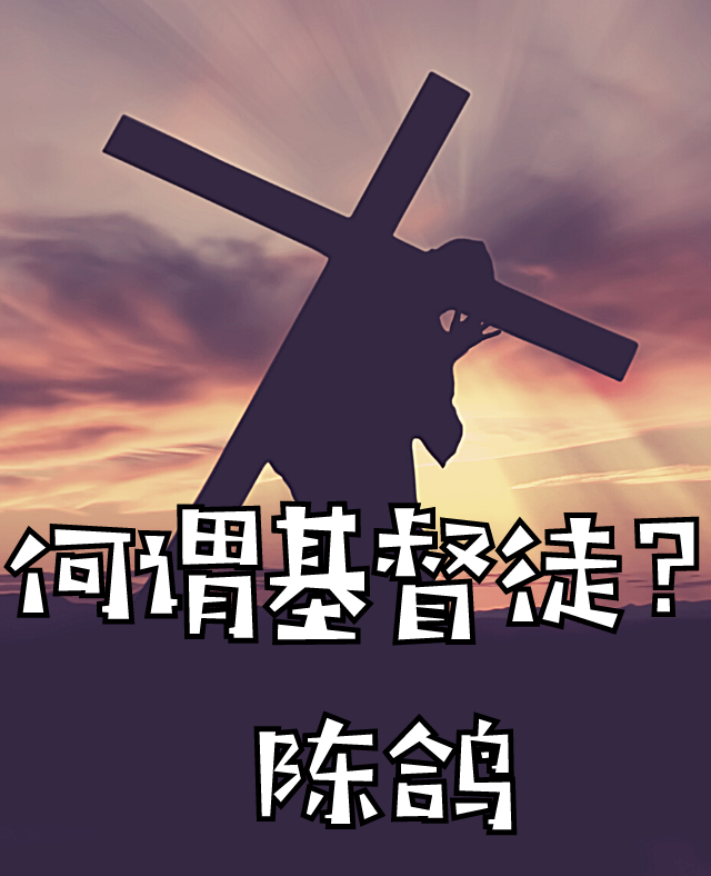 何谓基督徒?