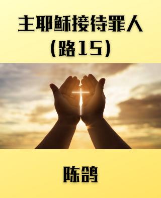 主耶稣接待罪人(路15)