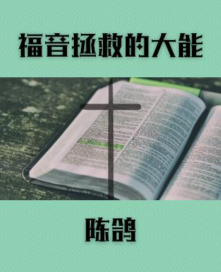 福音拯救的大能