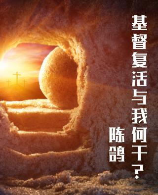 基督复活与我何干?(2020-04-12)