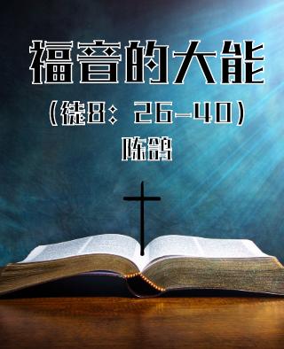 福音的大能2020-8-9(徒8:26-40)