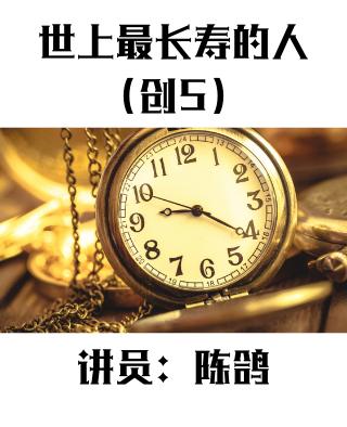 世上最长寿的人(创5)