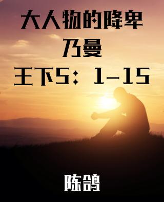 大人物的降卑-乃曼(王下5:1-15)