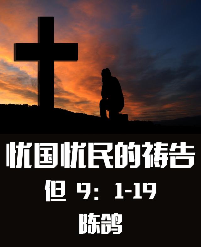 忧国忧民的祷告(但9:1-19)