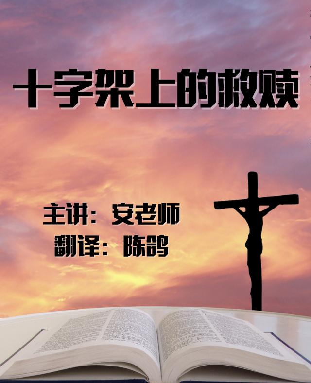 十字架上的救赎 安老师