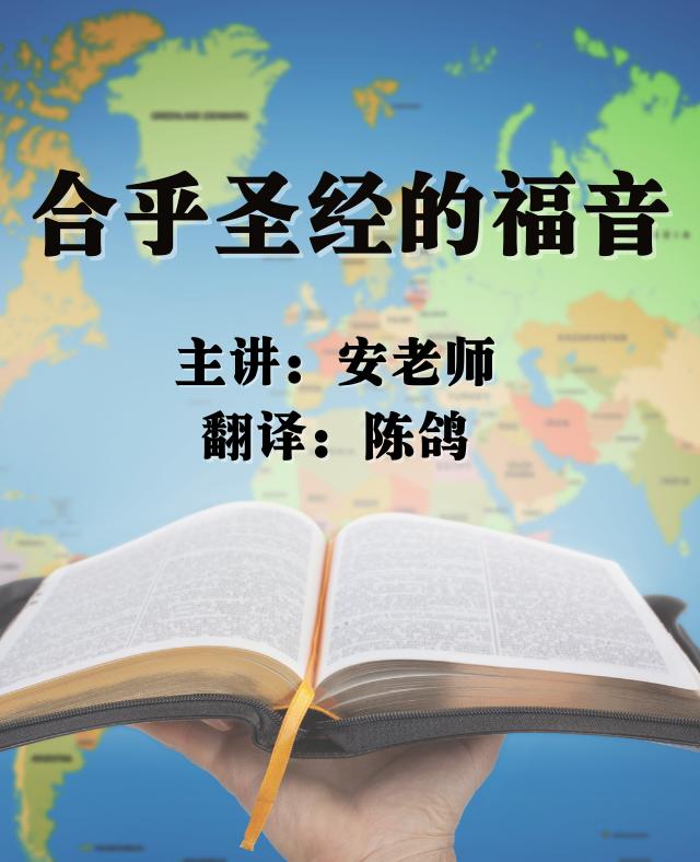 合乎圣经的福音 安老师
