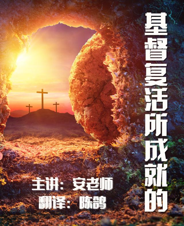基督复活所成就的(一)安老师