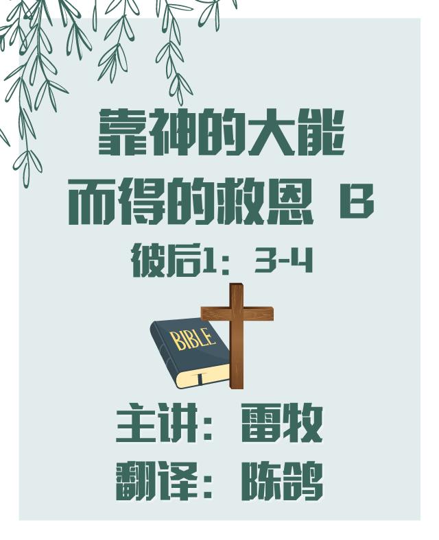 靠神的大能而得的救恩B(彼后1:3-4)