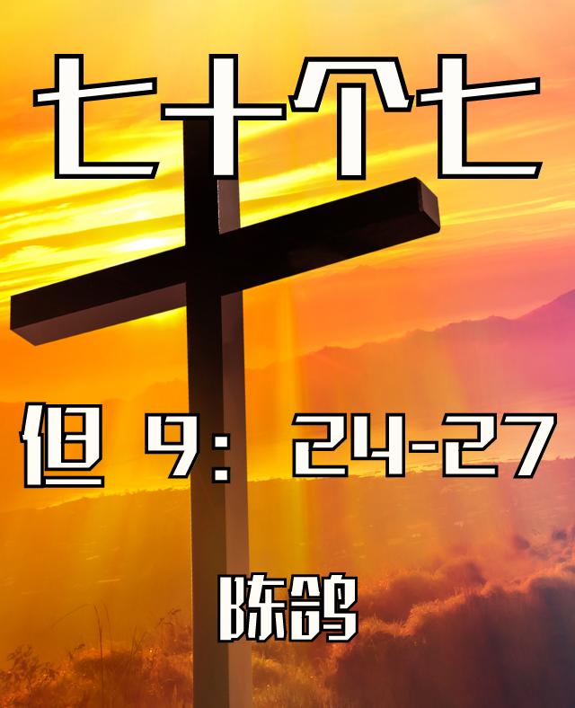 七十个七(但 9:24-27 )陈鸽