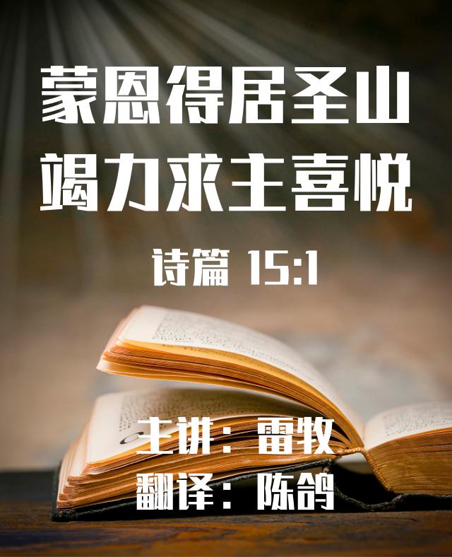 诗篇15篇(一)雷牧