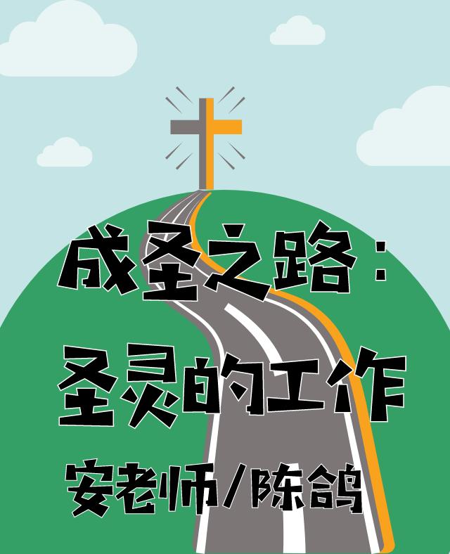 成圣之路(一):圣灵的工作 安老师