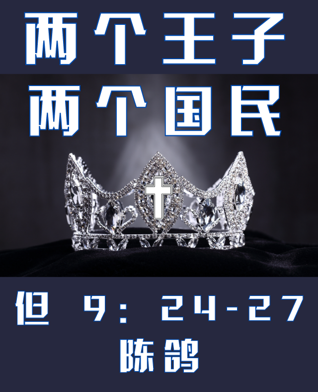 两个王子和两个国民(但9:24-27)