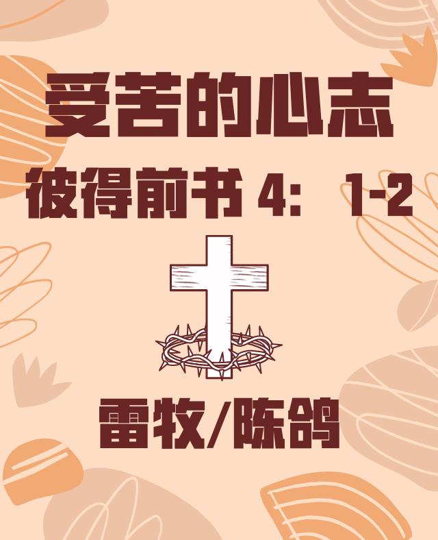 受苦的心志(彼前4:1-2)雷牧