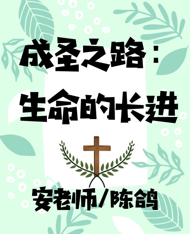 成圣之路(二):生命的长进 安老师