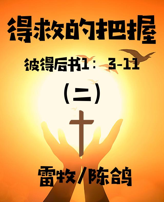 得救的把握 二(彼后1:3-11)雷牧