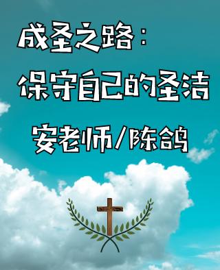 成圣之路(三):保守自己的圣洁 安老师