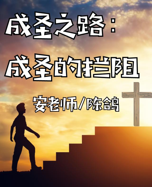 成圣之路(四):成圣的拦阻 安老师