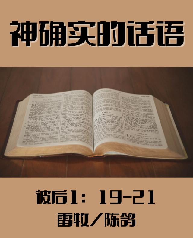 神确实的话语 (彼得后书 1:19-21) 雷牧