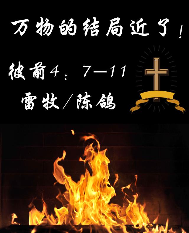 万物的结局近了! (彼前4:7-11)雷牧