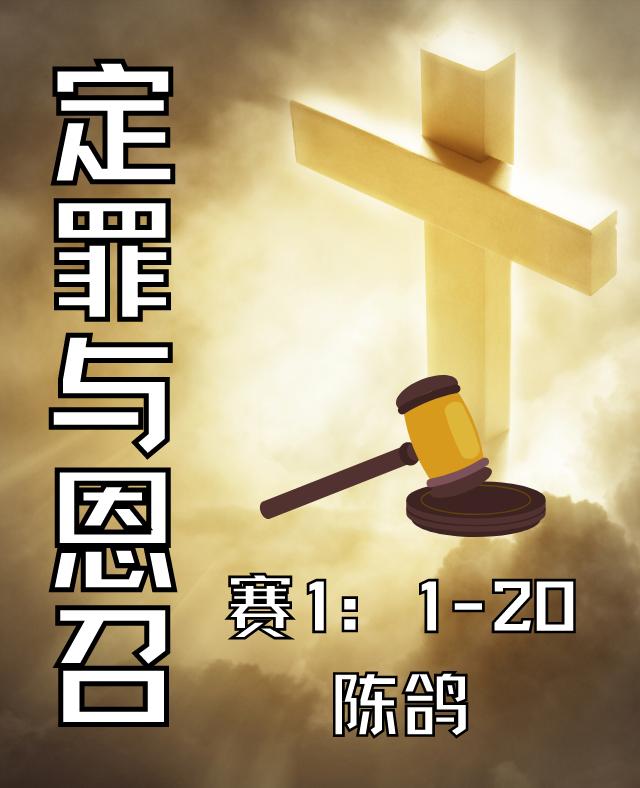 定罪与恩召 赛1:1-20